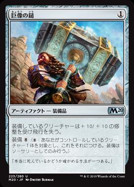 巨像の鎚(Colossus Hammer)