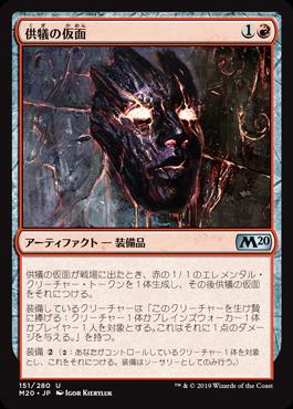 供犠の仮面(Mask of Immolation)