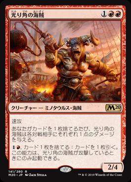 光り角の海賊(Glint-Horn Buccaneer)