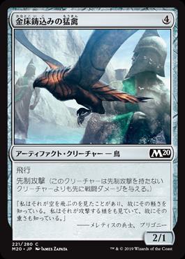 金床鋳込みの猛禽(Anvilwrought Raptor)