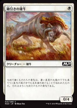 鋤引きの雄牛(Yoked Ox)