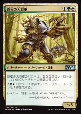 鉄根の大将軍(Ironroot Warlord)