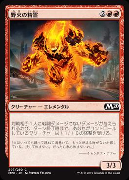 野火の精霊(Wildfire Elemental)