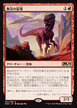 無法の猛竜(Marauding Raptor)