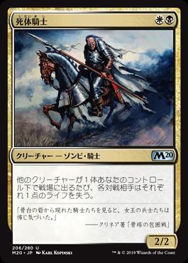 死体騎士(Corpse Knight)