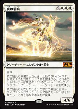 暁の騎兵(Cavalier of Dawn)
