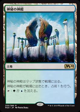 神秘の神殿(Temple of Mystery)