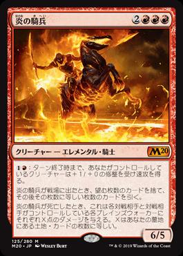 炎の騎兵(Cavalier of Flame)