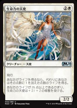 生命力の天使(Angel of Vitality)
