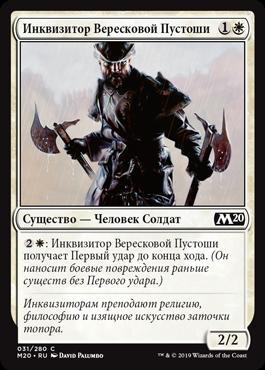 Инквизитор Вересковой Пустоши