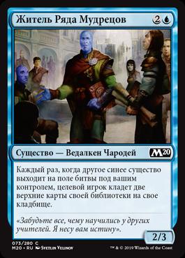 Житель Ряда Мудрецов