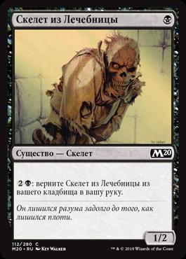 Скелет из Лечебницы