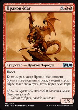 Дракон-Маг