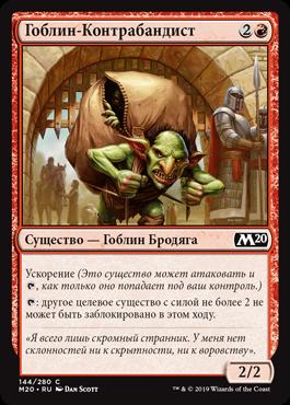Гоблин-Контрабандист