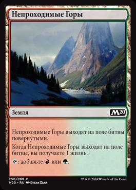 Непроходимые Горы