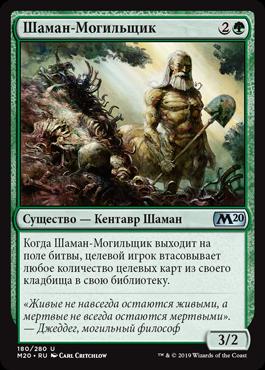 Шаман-Могильщик