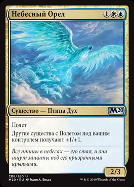 Небесный Орел