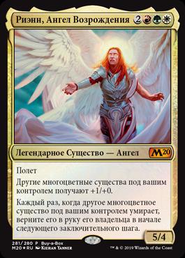 Риэнн, Ангел Возрождения