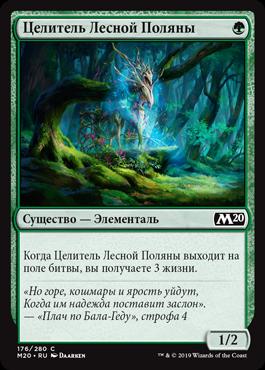 Целитель Лесной Поляны