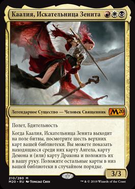 Каалия, Искательница Зенита