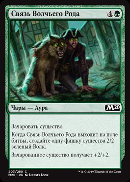 Связь Волчьего Рода