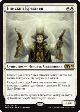 Епископ Крыльев