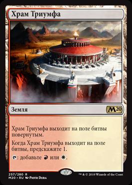 Храм Триумфа