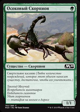Осоковый Скорпион
