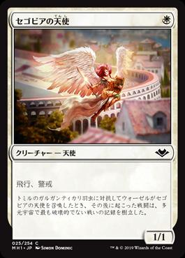セゴビアの天使(Segovian Angel)