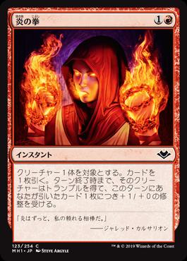 炎の拳(Fists of Flame)
