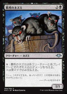 墓所のネズミ