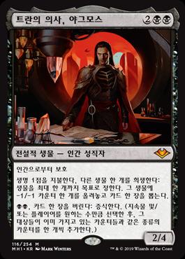 트란의 의사, 야그모스