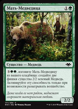 Мать-Медведица
