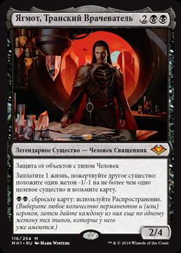 Ягмот, Транский Врачеватель
