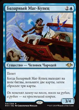 Базарный Маг-Купец