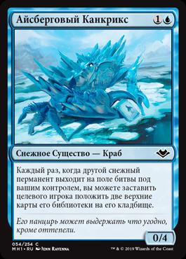 Айсберговый Канкрикс
