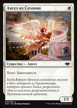 Ангел из Сеговии