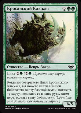 Кросанский Клыкач