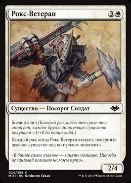 Рокс-Ветеран