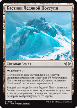 Бастион Ледяной Поступи