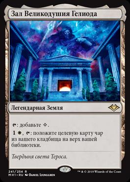 Зал Великодушия Гелиода