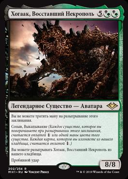 Хогаак, Восставший Некрополь