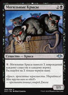 Могильные Крысы