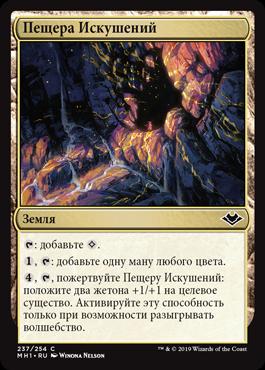Пещера Искушений