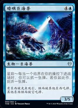暗礁巨海兽