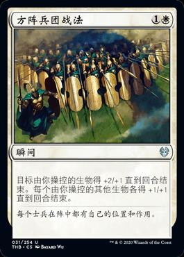 方阵兵团战法