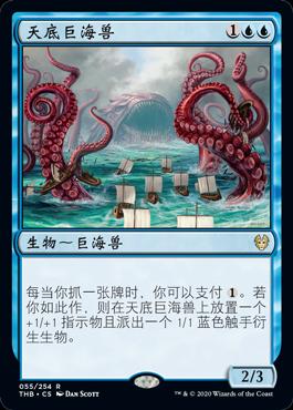 天底巨海兽