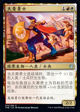 Hero of the Nyxborn