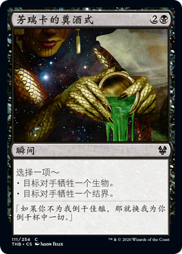 Pharika's Libation