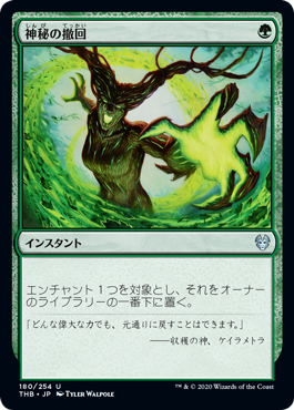 https://media.wizards.com/2019/thb/jp_2ulAogfZnk.png